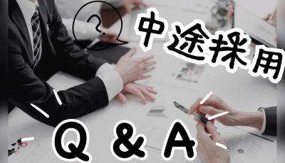 中途採用Q&A